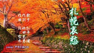 2014年9月17日 新曲発売.