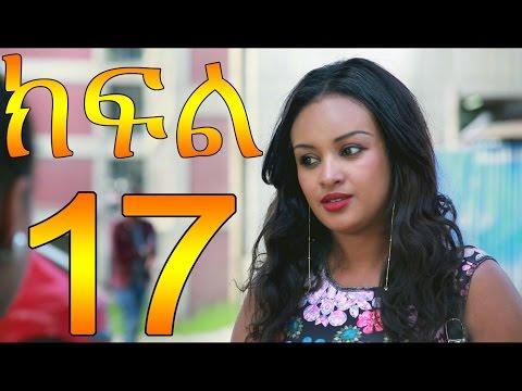 Meleket Drama Part 17 (መለከት) - Part 17