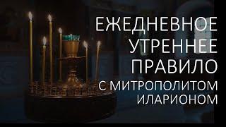 Утренние молитвы. УТРЕННЕЕ ПРАВИЛО с митрополитом Иларионом