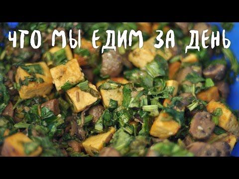 Что мы едим за день (веган) 4