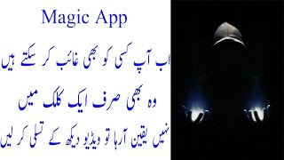 Magic App Touch And Remove Anything in Urdu & Hindi