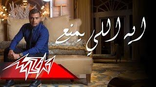 Eh Ely Yemnaa - Ramy Sabry إيه إللى يمنع - رامى صبرى