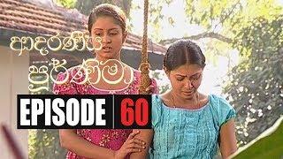 Adaraniya Purnima | Episode 60 ආදරණීය පූර්ණිමා Thumbnail
