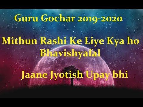 Guru Gochar 2019 to 2020 | Jupiter Transit 2019 to 2020 | Gemini Mithun  Rashi Prediction