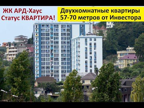 ЖК АРД Хаус Сочи СДАН, СТАТУС КВАРТИРА, 57-70 метров Двушки по выгодной цене, Квартиры в Сочи,