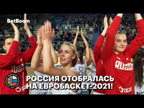 Сборная России отобралась на Евробаскет-2021!