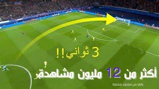 اسرع 10 اهداف في تاريخ كرة القدم ◄ المركز الاول لاعب عربي خمن من هو ؟