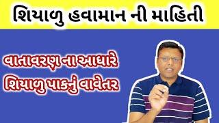 શિયાળુ હવામાનની માહિતી પરેશ ગોસ્વામી = Siyalu Havaman Ni Mahiti Paresh Goswami Weather TV