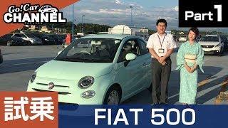 フィアット 500 ツインエア~多田えりかさんと本音で試乗インプレPART1〜 FIAT 500 チンクェチェント