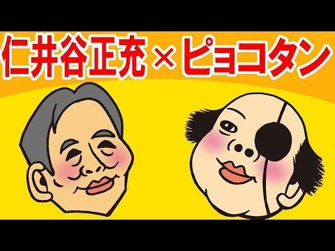 ピョコタンX仁井谷正充X特別ゲストありかも~