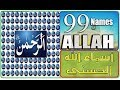 Asma-ul-Husna (Names of Allah) By Abid Raja أسماء الله الحسنى