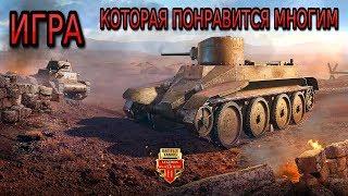 Battle Tanks Legends of World War II. Битва Танков Легенды Второй Мировой Войны.