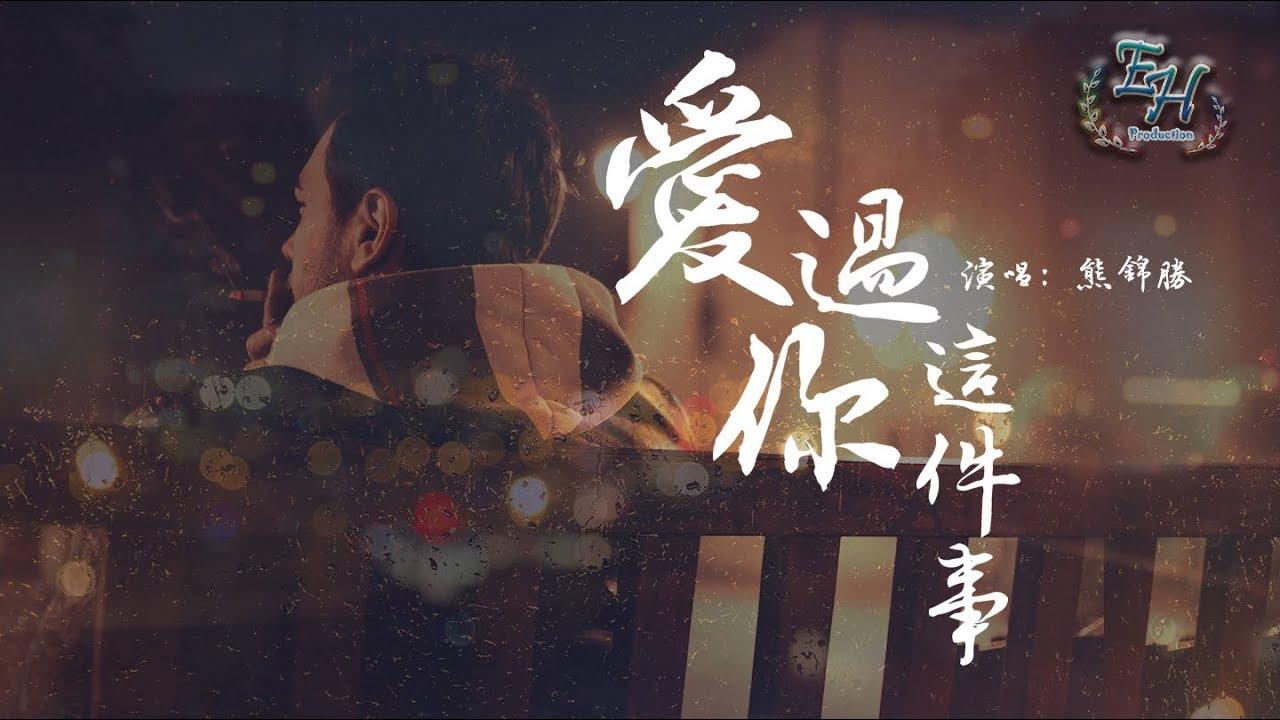 熊錦勝 - 愛過你這件事『你心裡的位置是遙不可及的奢侈。』【動態歌詞Lyrics】 - YouTube