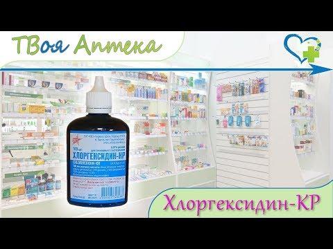 Хлоргексидин раствор ☛ показания (видео инструкция) описание ✍ отзывы - Хлоргексидин