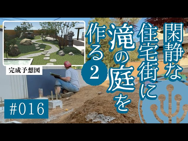 #016 閑静な住宅街に滝の庭を作る(その2)