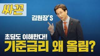 [싸꼰_원장] 기준금리_김원장기자의 깨알설명_1207(금)