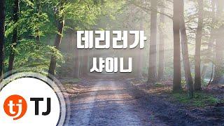 [TJ노래방] 데리러가 - 샤이니(SHINee) / TJ Karaoke