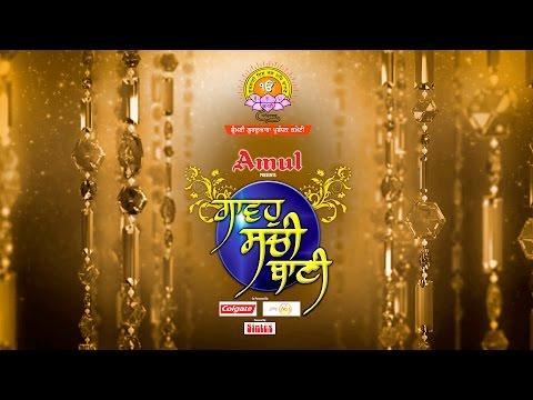 GAVO SACHI BAANI | Episode-2 | Amritsar Auditions | Full Episode | PTC Punjabi