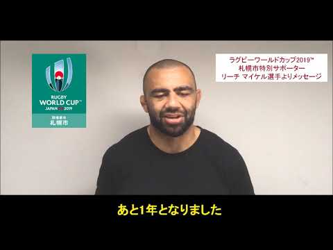 リーチ マイケル選手より札幌市へ応援メッセージが届きました