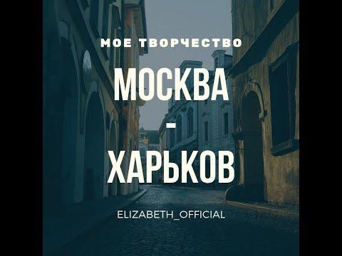 МОСКВА - ХАРЬКОВ