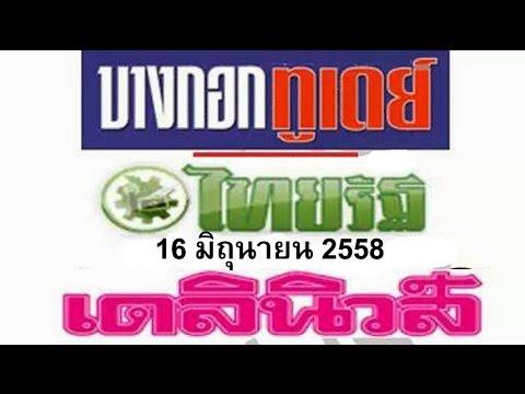 หวยไทยรัฐ, เดลินิวส์, บางกอกทูเดย์ 16/06/58