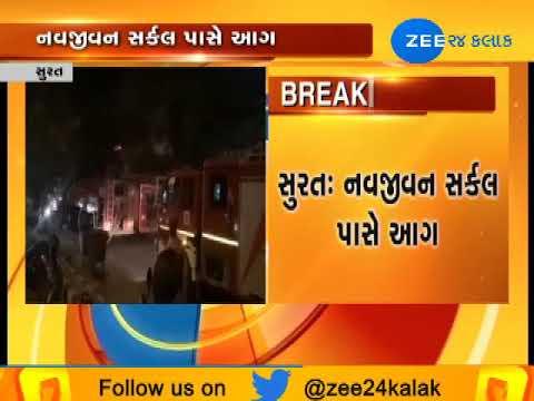Surat : fire breakout in Hero service center at Navjivan Circle|Zee24Kalak