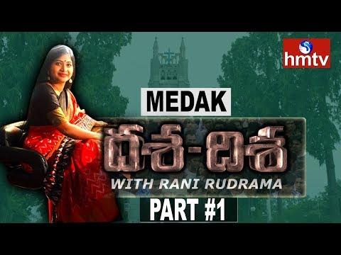 hmtv Dasa Disa Debate On Medak Development   Rani Rudramma   Part #1   Telugu News