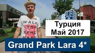 Обзор отеля Grand Park Lara 4* (ГРАНД ПАРК ЛАРА 4*), Турция, Лара