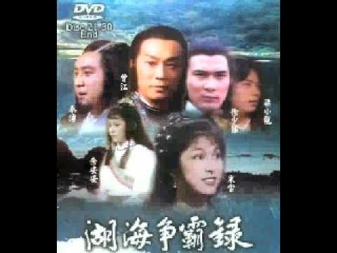 เพลงหนังจีน ศึกชิงเจ้ายุทธจักร