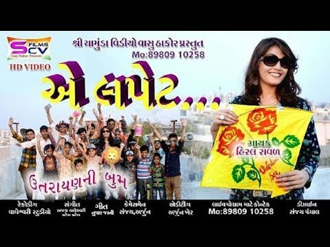 AE LAPET - Hiral Raval | UTTRAYAN 2018 Special Song | Latest Gujarati Song 2018 | RDC Gujarati