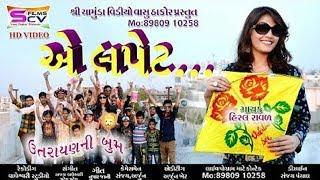 AE LAPET - Hiral Raval | UTTRAYAN 2018 Special Song | Latest Gujarati Song 2018 | RDC Gujarati