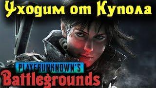 Смываемся от купола - PlayerUnknown's Battlegrounds