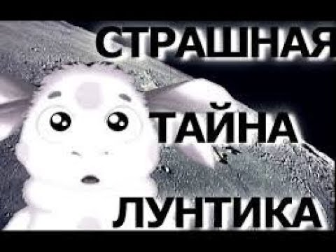 Страшная Тайна Лунтика / Мозговзрыв
