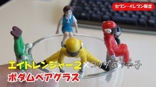 セブン-イレブン限定 2014 関ジャニ∞エイトレンジャー2×コップのフチ子 ボダムペアグラスが当たりました!