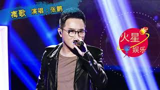 张鹏 - 离歌 【中国好声音2019】 飙高音嗨翻全场 【高音质动态歌词】