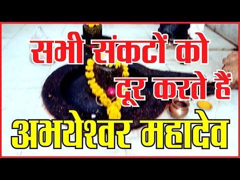 सभी संकटों को दूर करते हैं अभयेश्वर महादेव  #dharam #God #aarti #mahakaal