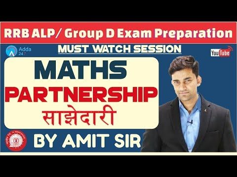 RRB ALP/ GROUP D | Partnership | साझेदारी | Maths | Online Coaching For RAILWAY