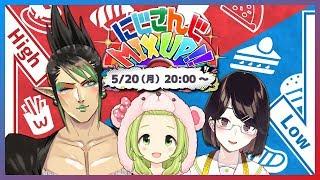 【公式番組】にじさんじMIX UP!!【#24】