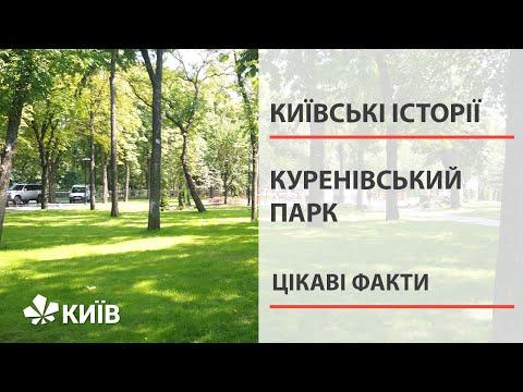 """Історія парку культури та відпочинку """"Куренівський парк"""""""