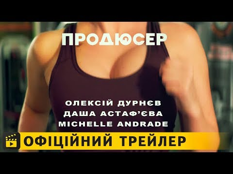 трейлер Продюсер (2019) українською