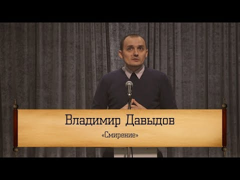 """Владимир Давыдов ‒ """"Смирение"""""""
