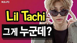 릴타치(Lil Tachi), 자퇴해야 트랩이죠!