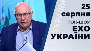 """Ток-шоу """"Ехо України"""" Матвія Ганапольського від 25 серпня 2019 року."""