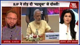 किसको मालूम है 'जन्नत' का सियासत! देखिए हल्ला बोल Anjana Om Kashyap के साथ