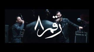 Cairokee feat Tarek El Sheikh كاريوكى وطارق الشيخ