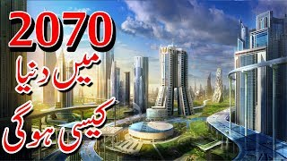 2070 Future World in Urdu | Future Technology | 2070 Main Duniya Kaisi Hogi
