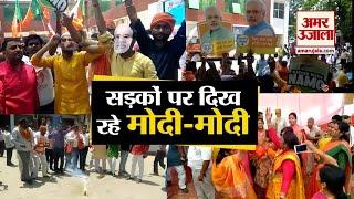 BJP कार्यकर्ताओं का Celebration, चौक चौराहों पर दिख रहा उत्साह का नजारा