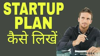 HOW TO WRITE A STARTUP PLAN | HOW TO START A STARTUP OR BUSINESS | BUSINESS PLAN | HINDI