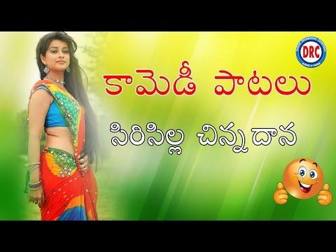 Sirisilla Chinnadana Parody Song || Telangana Comedy Folk Songs