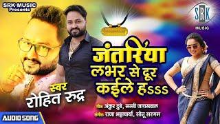 Jantariya Labhar Se Dur Kaile Ha | Rohit Rudra | जंतरिया लभर से दूर कईले ह | Superhit Bhojpuri Song